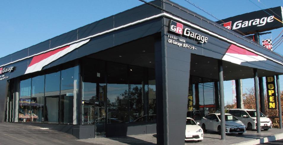 GR Garage  水戸インター